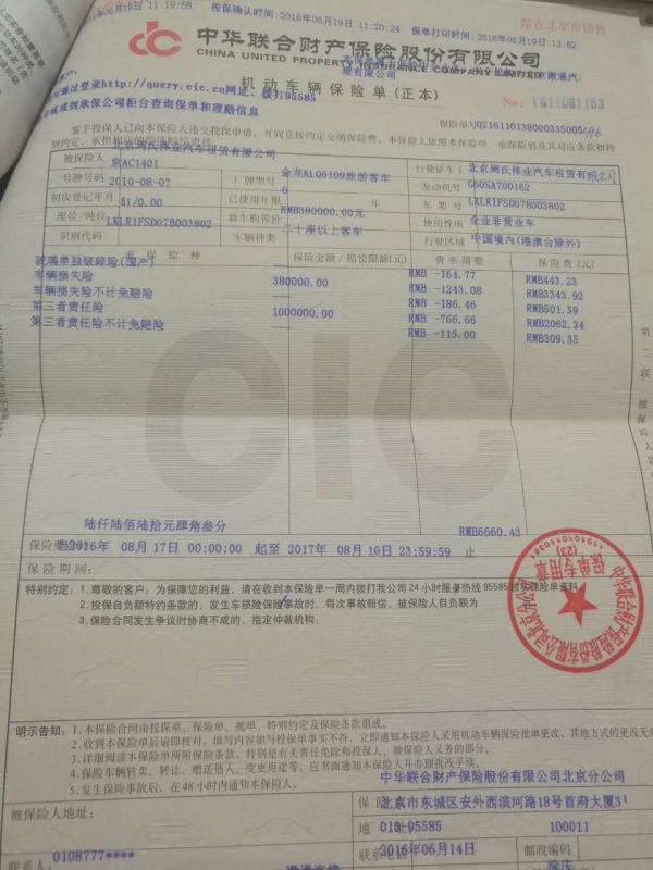 强制险保单_北京班车租赁|大客车出租|北京大巴车出租|北京班车出租